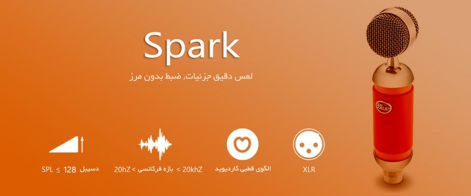 میکروفون بلو Blue Spark
