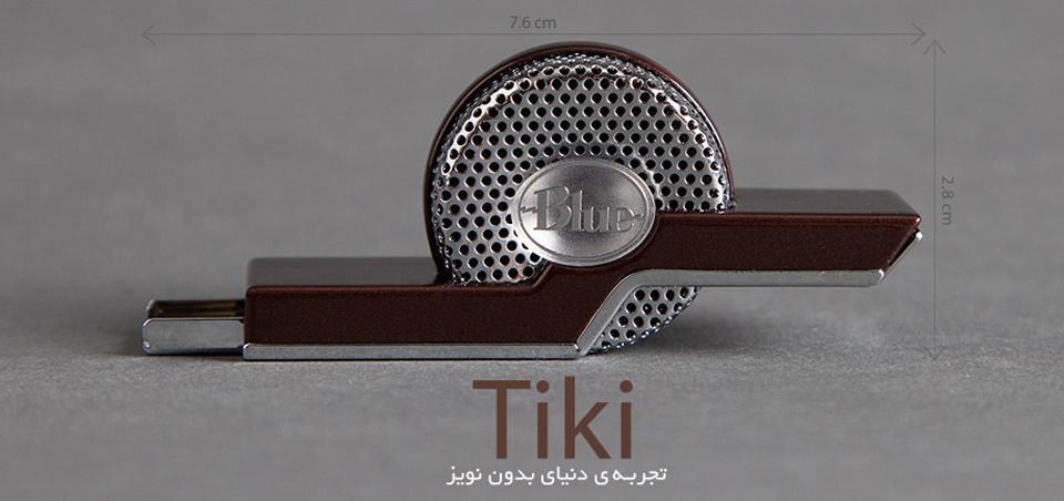 میکروفون Blue Tiki